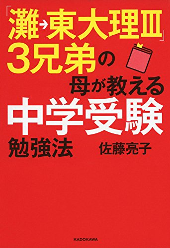 「灘→東大理III」3兄弟の母が教える中学受験勉強法の詳細を見る