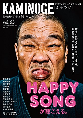 KAMINOGE vol.63