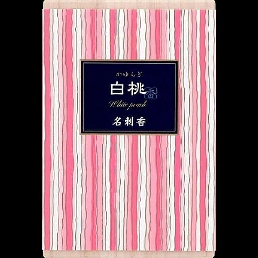 繊細貢献する鉱夫【まとめ買い】かゆらぎ 白桃 名刺香 桐箱 6入 ×2セット