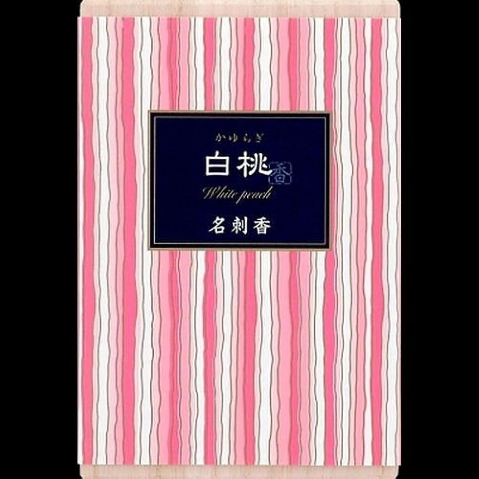 応援するマークダウンなめる【まとめ買い】かゆらぎ 白桃 名刺香 桐箱 6入 ×2セット