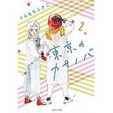 東京のカサノバ 2 (集英社文庫(コミック版))