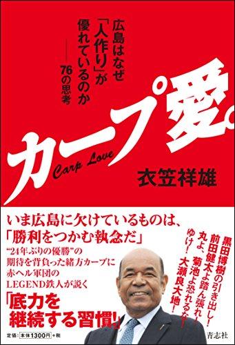 カープ愛。 広島はなぜ「人作り」が優れているのか――76の思考の詳細を見る