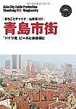 山東省003青島市街 ~「ドイツ発」ビールと赤屋根と (まちごとチャイナ)
