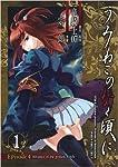 うみねこのなく頃に Episode4:Alliance of the golden witch (ガンガンコミックスONLINE) コミック 1-6巻...