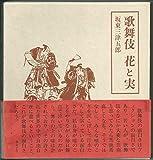 歌舞伎花と実 (1976年)
