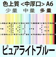 色上質(多量)A6<中厚口>[ピュアライトブルー](10000枚)
