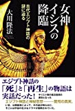 女神イシスの降臨 古代エジプト神話の謎に迫る 公開霊言シリーズ