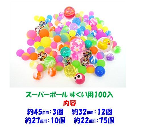 スーパーボール 種類・サイズいろいろスーパーボールすくい 100個【お祭り 景品 おもちゃ 業務用】