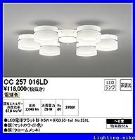 オーデリック シャンデリア OC257016LD