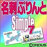 名刺ぷりんとSimple7 ダウンロード版 [ダウンロード]