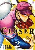 CLOSER ~クローザー~(2) (ニチブンコミックス)