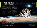 宇宙の真実 地図でたどる時空の旅 (ナショナル ジオグラフィック 別冊) 画像