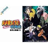 NARUTO-ナルト- 疾風伝 忍界大戦編(2)