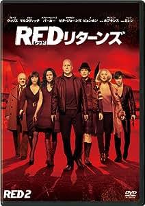 Amazon | REDリターンズ [DVD] |...