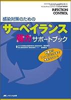 感染対策のためのサーベイランス強力サポートブック: 計画からフィードバックまで完全フォロー! (インフェクションコントロール2008年春季増刊)