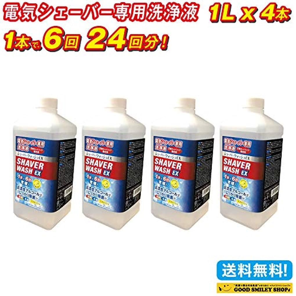 動かないトランクライブラリ石膏シェーバーウォッシュEX ブラウン 電気シェーバー クリーン&リニューシステム専用 洗浄液 1Lx4本 約24回分