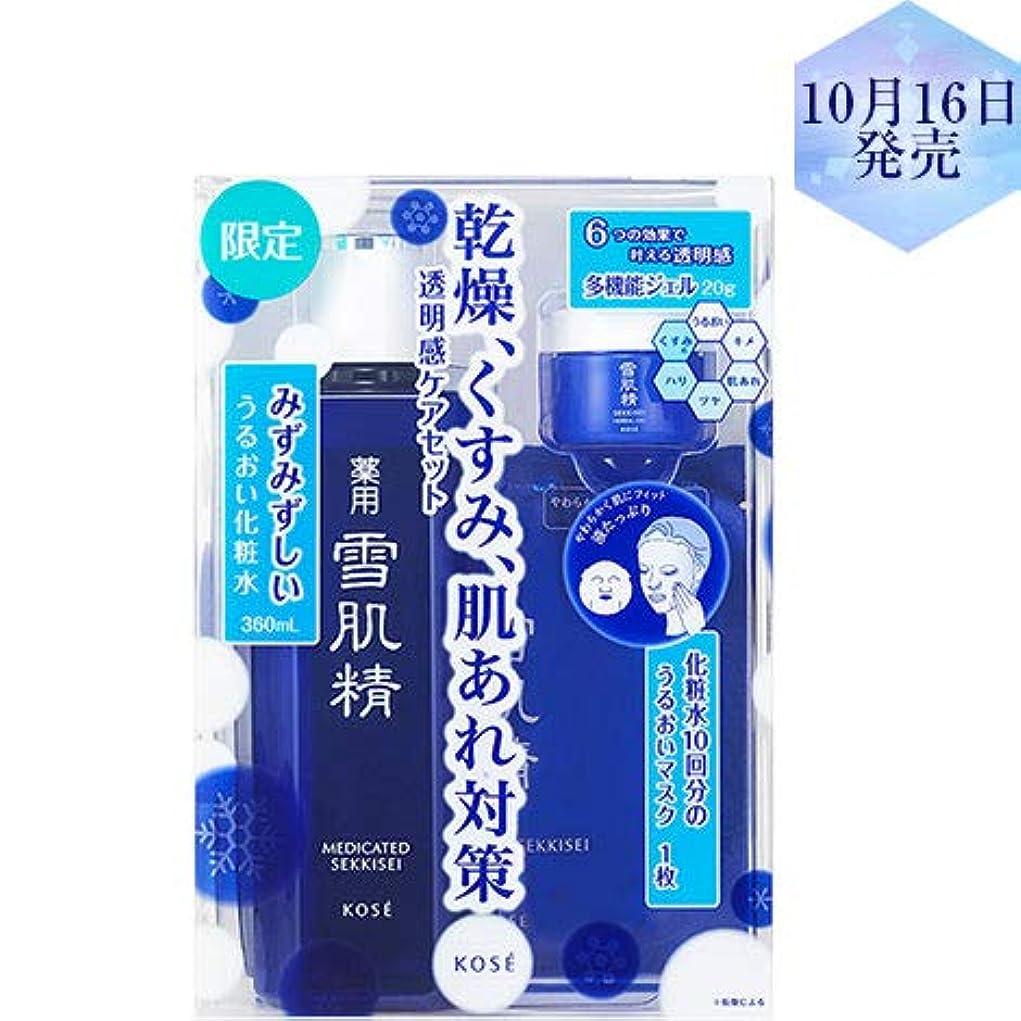 縮約ナット司書2018年限定発売 コーセー 雪肌精 うるおい透明美肌 セット