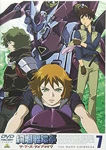 絢爛舞踏祭 ザ・マーズ・デイブレイク 7 [DVD]