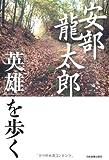 """安部龍太郎""""英雄"""