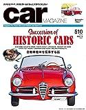 car MAGAZINE (カーマガジン) 2021年5月号 Vol.510