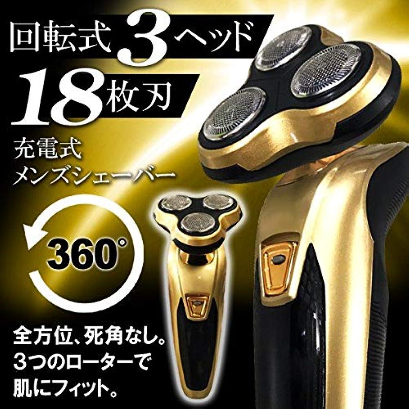 後ろ、背後、背面(部脱走本気YEP 電気シェーバー 3ヘッド搭載 充電式 メンズシェーバー 3in1 髭剃り 鼻毛カッター グルーミングヘッド