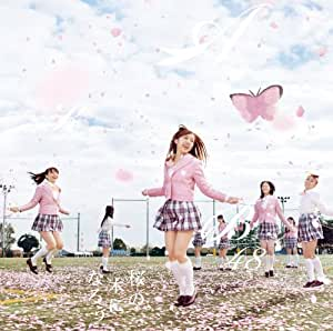 【特典生写真付き】桜の木になろう(初回限定盤Type-B)(DVD付)