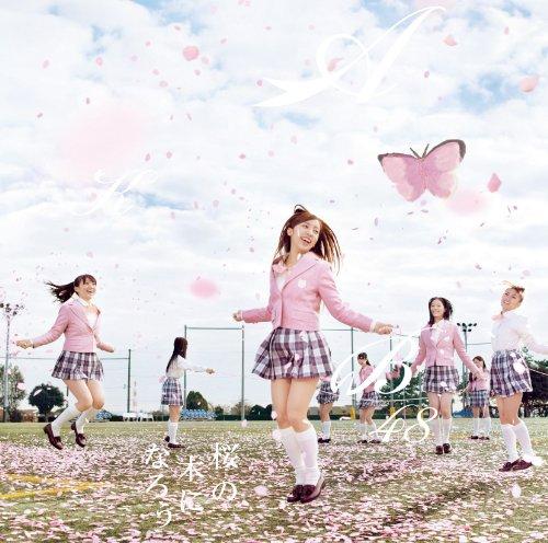 【特典生写真付き】桜の木になろう(初回限定盤Type-B)(DVD付)の詳細を見る