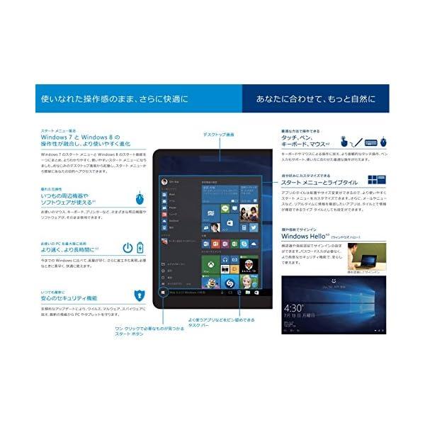 Microsoft Windows 10 Ho...の紹介画像4