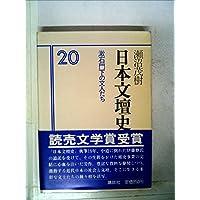 日本文壇史〈20〉漱石門下の文人たち (1979年)