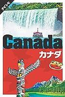 カナダ (タビトモ)