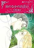 雨のなかの出会い (ハーレクインコミックス)