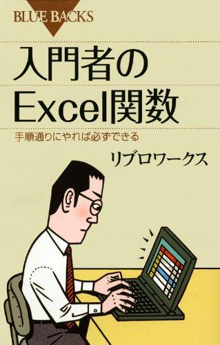 入門者のExcel関数―手順通りにやれば必ずできる (ブルーバックス)