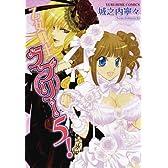 乙女戦士ラブリー5! (IDコミックス 百合姫コミックス)