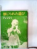 禁じられた遊び (1956年) (河出新書)