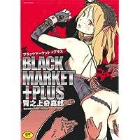 BLACK MARKET +PLUS (ミッシィコミックス)