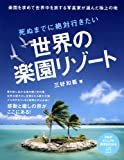 死ぬまでに絶対行きたい世界の楽園リゾート (PHPビジュアル実用BOOKS)