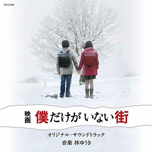 僕だけがいない街 第9話 ... - tonarino-kawauso.com