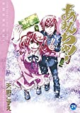 あまんちゅ! 14巻 (ブレイドコミックス)