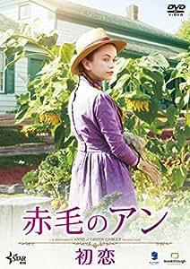 赤毛のアン 初恋 [DVD]