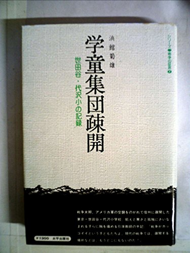 学童集団疎開 (1971年) (シリーズ・戦争の証言〈4〉)