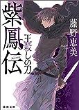 紫鳳伝 王殺しの刀 (徳間文庫)