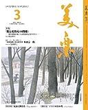 月刊「美楽」2013年3月号