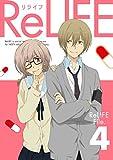 ReLIFE 4(完全生産限定版)[DVD]