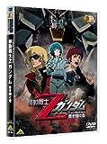 ガンダム30thアニバーサリーコレクション 機動戦士Zガンダム -星を継ぐ者-<2010年07月23日までの期間限定生産> [DVD] 画像