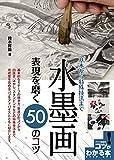 水墨画 表現を磨く50のコツ基本から特殊技法まで (コツがわかる本!)