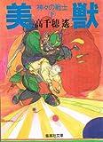 美獣—神々の戦士〈下〉 (集英社文庫)