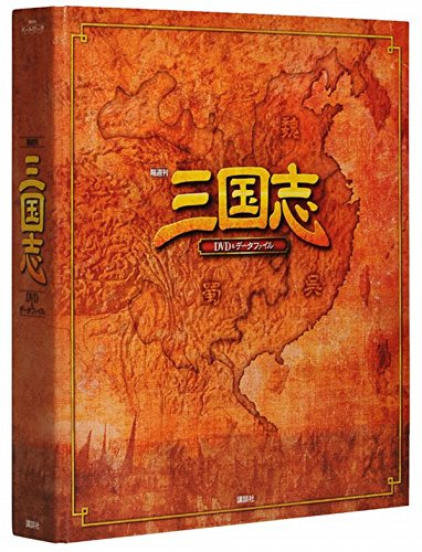 三国志DVD&データファイル 専用バインダー [雑誌]: 三国志DVD&データファイル 増刊
