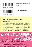 「女子の人間関係」から身を守る本 (PHP文庫) 画像