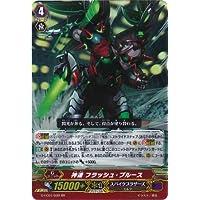 【シングルカード】GFC01)神速 フラッシュ・ブルース/スパイク/RR G-FC01/039