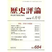 歴史評論 2007年 04月号 [雑誌]